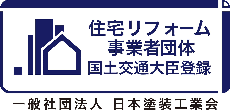 住宅リフォーム事業団体 国土交通大臣登録 一般社団法人 日本塗装工業会
