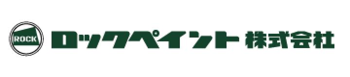ロックペイント 株式会社
