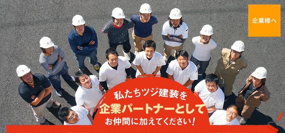 私たちツジ建装を企業パートナーとしてお仲間に加えてください