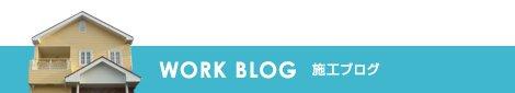 施工ブログ